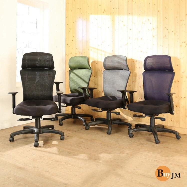 免運 美學多功能底盤辦公椅/電腦椅/4色可選 p-me-ch199