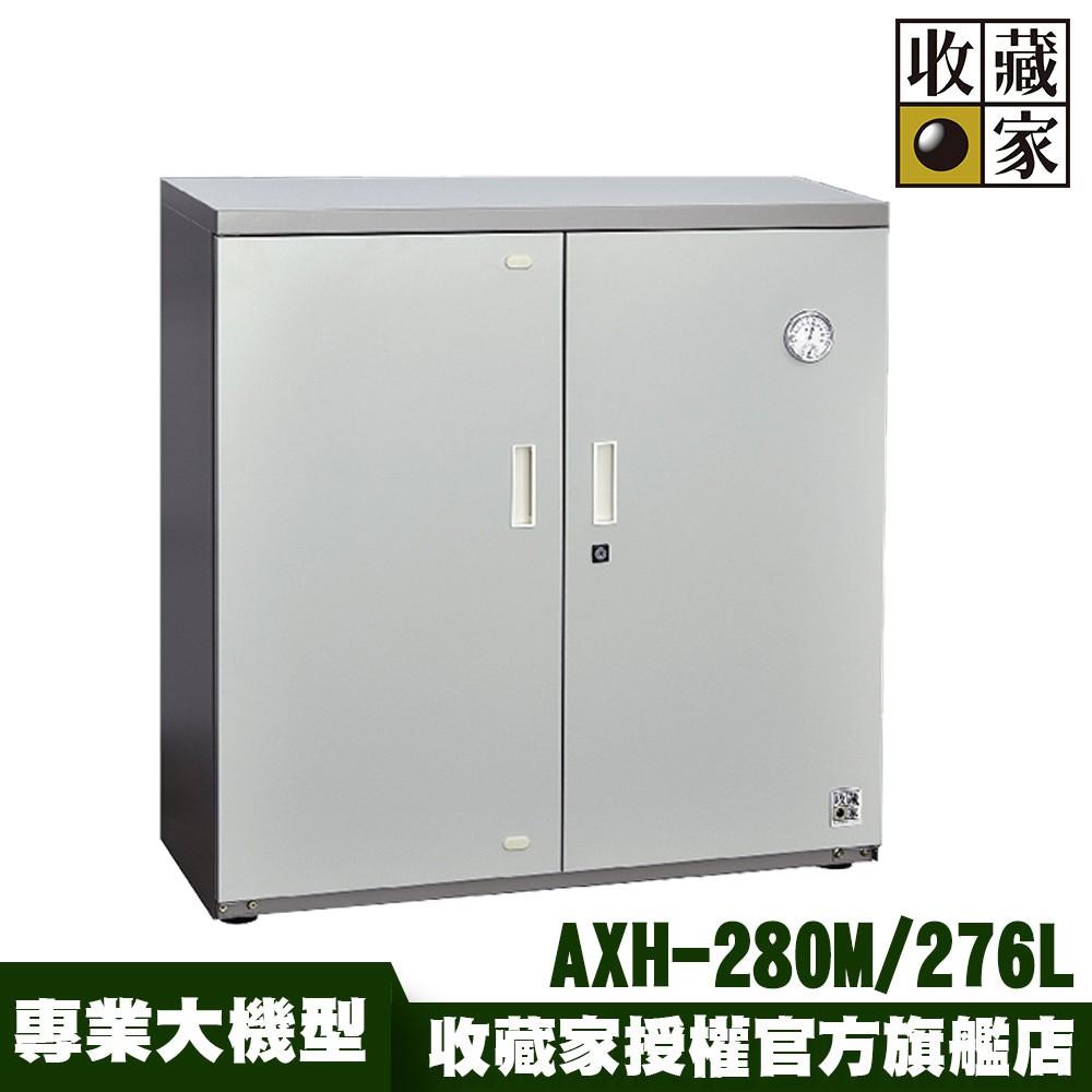 收藏家276公升隱密式大型防潮箱 AXH-280M 蝦幣10倍送