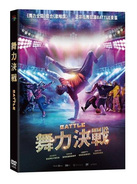 【停看聽音響唱片】【DVD】舞力決戰