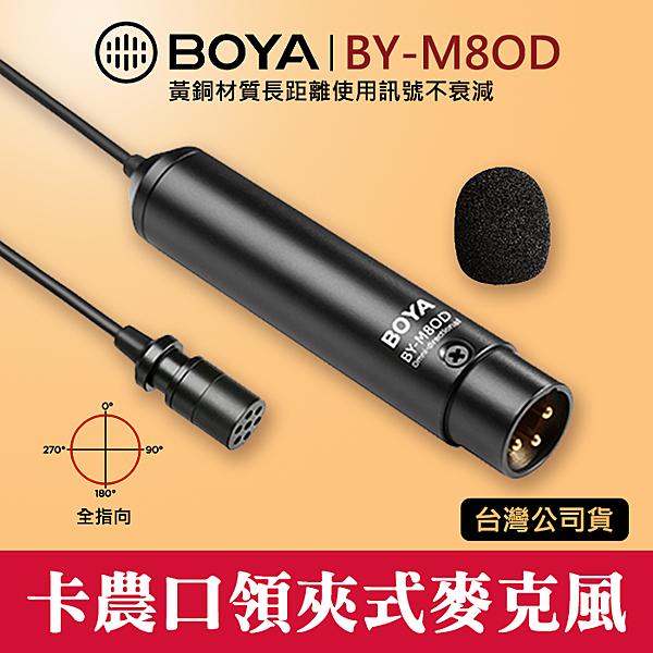 【卡農 麥克風】BY-M8OD 全向型 領夾 電容式 BOYA 博雅 3-Pin XLR 接頭 口 立福公司貨 屮V4