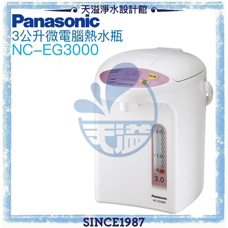【領券折300】【Panasonic】國際牌3公升微電腦熱水瓶 NC-EG3000【粉紅】