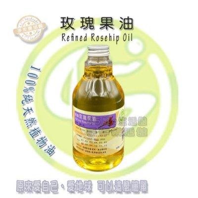 精製玫瑰果油370ml》手工皂原料.植物油.基礎油.芳療按摩油.保養品原料.乳液.乳霜 ○。手作樂活館。○