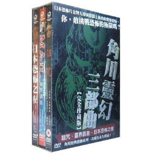 【停看聽音響唱片】【DVD】角川靈幻三部曲