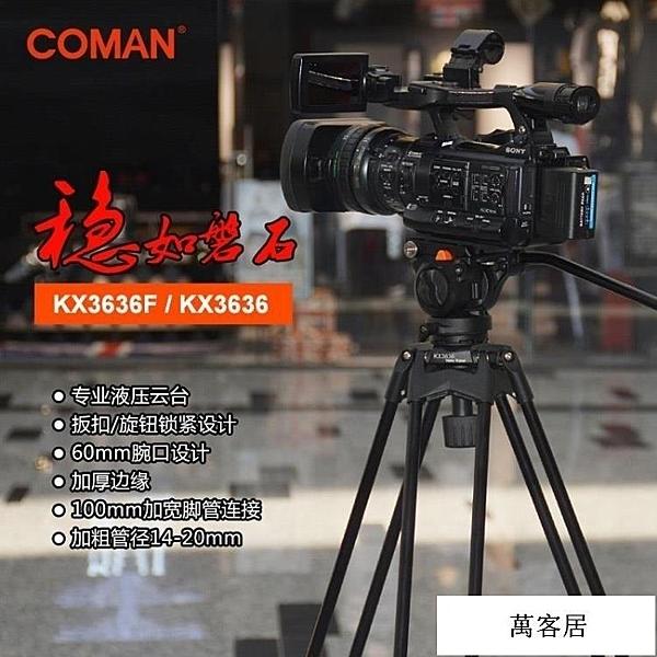 科漫KX3636攝像機三腳架液壓阻尼云台微電影婚紗攝影錄像架 叮噹百貨