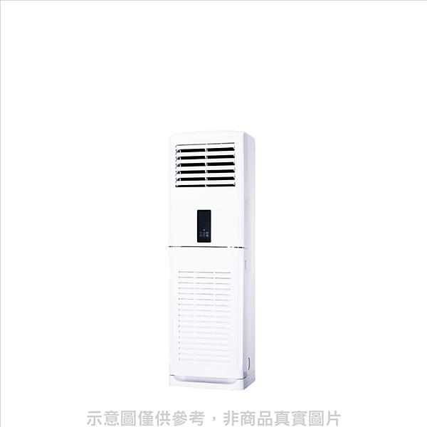 《全省含標準安裝》禾聯【HIS-GK140/HO-GK140】變頻落地箱型分離式冷氣23坪