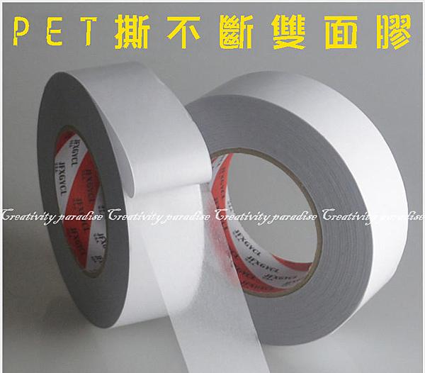 【無痕雙面膠6cm】長50M可移動無殘膠超黏性雙面膠帶 PET雙面透明膠帶 雕刻機適用 50米