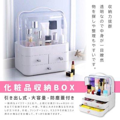 【現貨】 網紅化妝品收納箱 化妝品 保養品收納盒 日式和風手提化妝盒 【BE481】