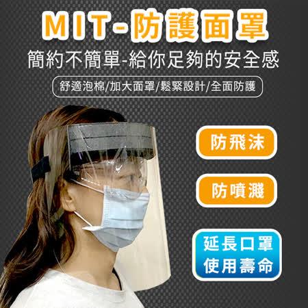 【A-NING】防飛沫 防護面罩 黑色 3入裝 (面罩│高清透明│可重複使用│泡棉設計│輕盈│疫情│可調整│台灣製造)