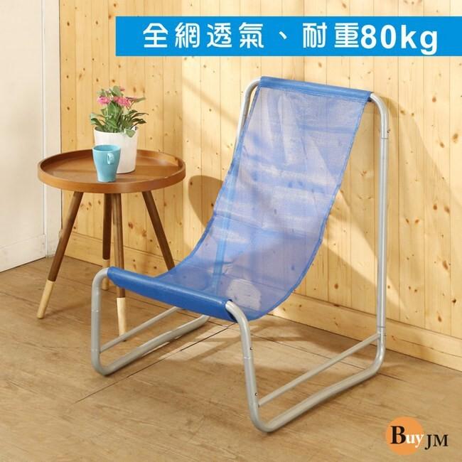 buyjm輕巧可拆解帆布露營椅/休閒涼椅/組合椅 - 二入