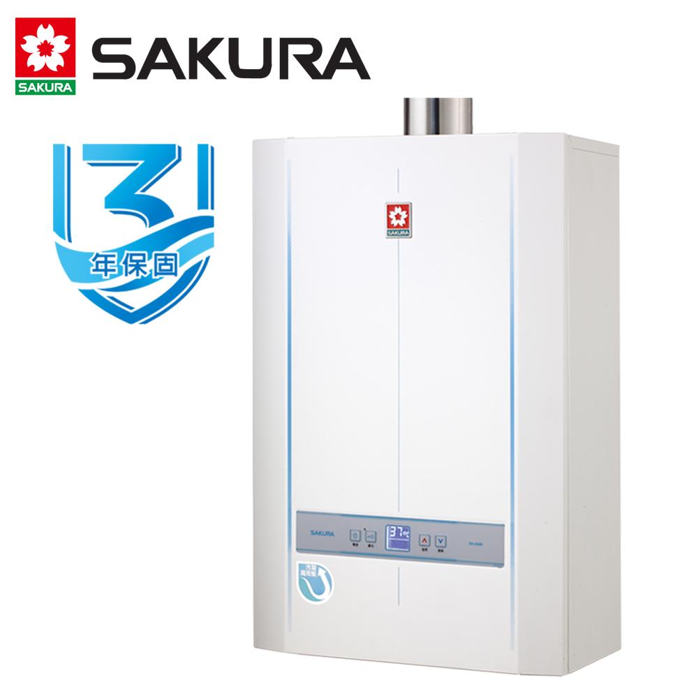 SAKURA櫻花 26L強制排氣冷凝高效智能即熱式燃氣熱水器 SH-2690/SH2690/H2690 送全省安裝