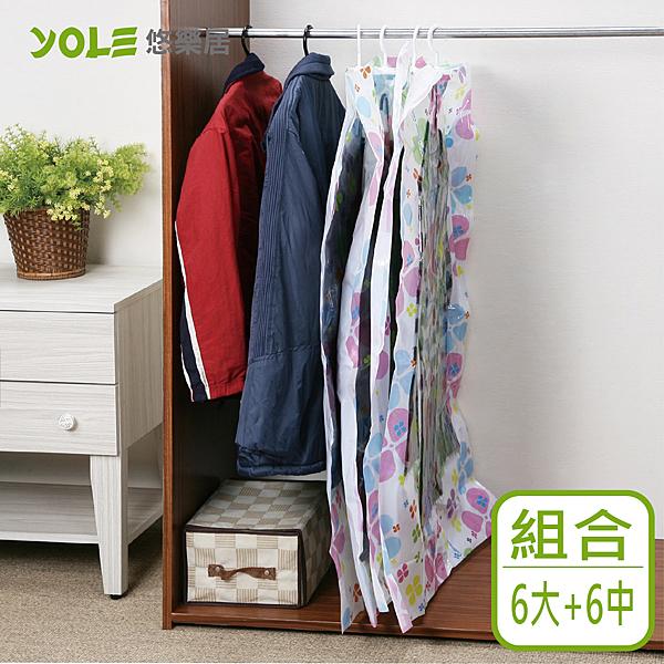 【YOLE悠樂居】掛式防爆衣物收納真空壓縮袋(6大+6中)#1325008-1