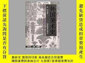 二手書博民逛書店罕見《外國美術史》175225 朱 銘編著 山東教育出版社 IS