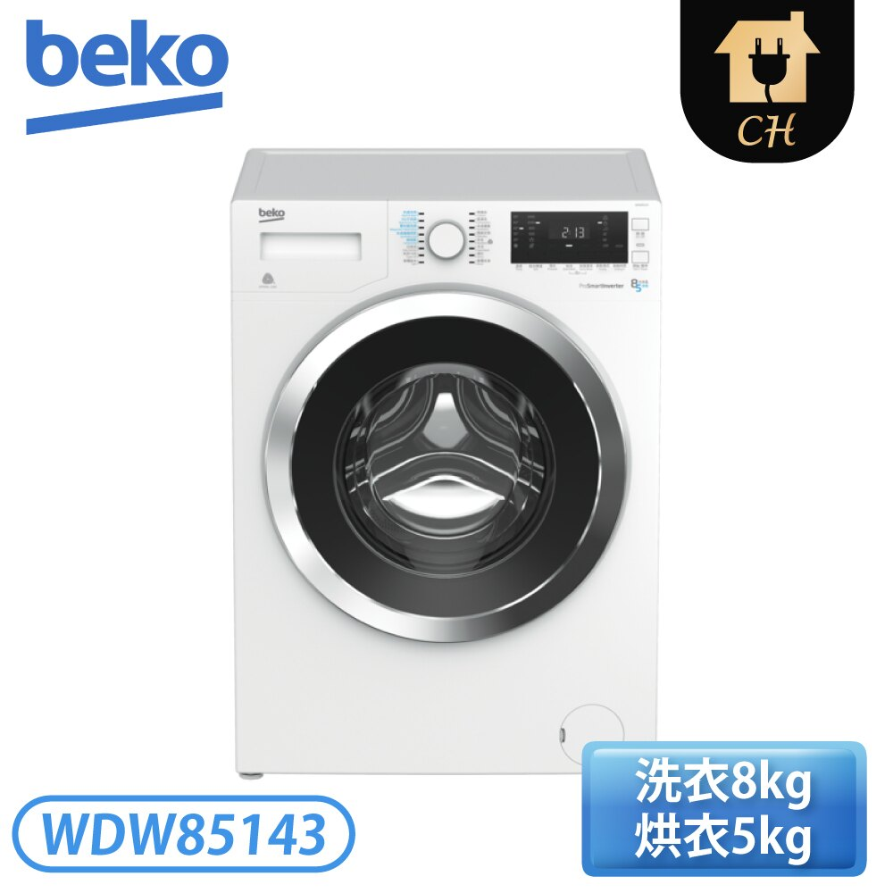 【限時贈 HDV-ST02 吸塵器】[Beko 倍科]8公斤 變頻滾筒洗脫烘衣機 WDW85143 ★ 指定送達含基本安裝+六期0利率 ★