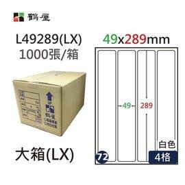 鶴屋(72) L49289 (LX) A4 電腦 標籤 49*289mm 三用標籤 1000張 / 箱