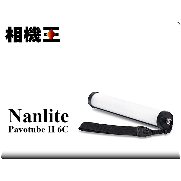 Nanlite PavoTube II 6C LED攝影燈