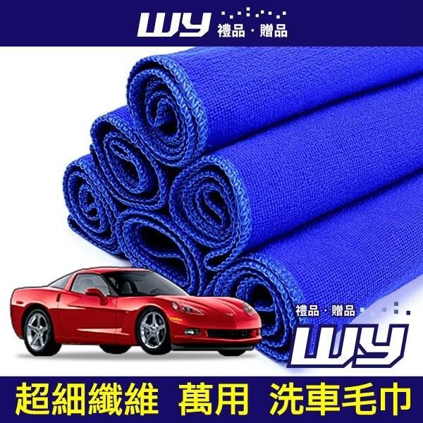 wy禮品贈品((藍色/超細纖維洗車巾)) 洗車巾 打蠟巾 擦車毛巾 洗車布 清潔布 纖維布 吸
