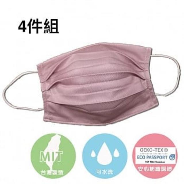 MIT鳥眼布超透氣口罩套-成人款粉色4件組(免運)