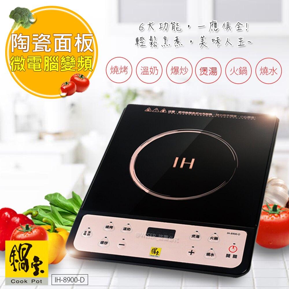 【鍋寶】黑陶瓷 微電腦變頻電磁爐(IH-8966-D)新款(IH-8900-D)