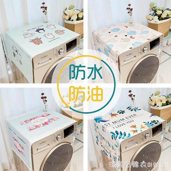 棉麻滾筒洗衣機床頭柜蓋布萬能蓋巾單開門冰箱罩微波爐布藝防塵  夏洛特居家名品