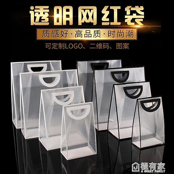 pvc透明購物手提袋 打包裝化妝洗護外賣禮品塑料網紅袋子現貨定制 全館鉅惠
