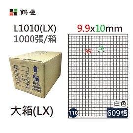 鶴屋(110) L1010 (LX) A4 電腦 標籤 9.9*10mm 三用標籤 1000張 / 箱
