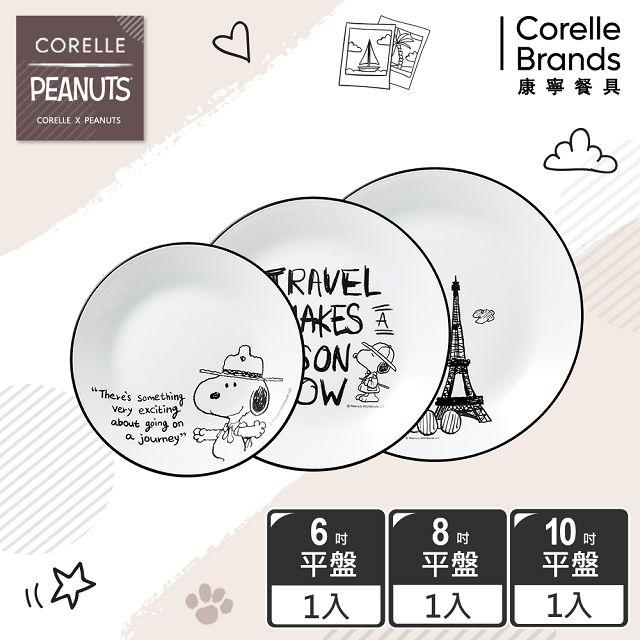 美國康寧 CORELLE SNOOPY 環遊世界3件式餐盤組 C02