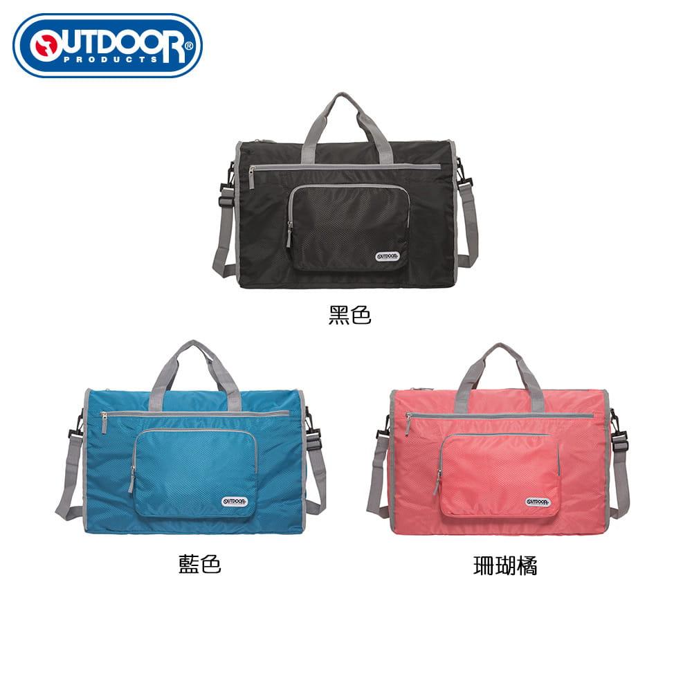 【OUTDOOR】摺疊旅行袋(大)共三色