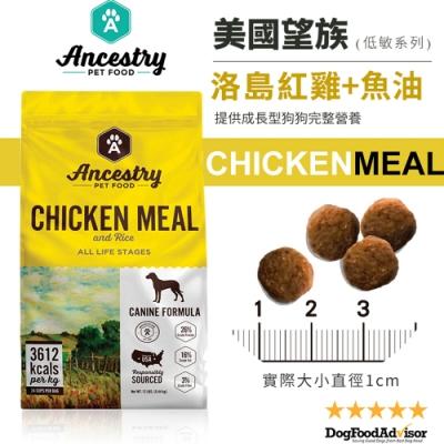 美國Ancestry望族天然低敏犬糧-洛島紅雞+大西洋魚油 12LBS(5.44kg)