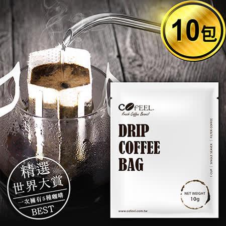 CoFeel 凱飛鮮烘精選世界大賞單品濾掛咖啡/耳掛咖啡包10g(5種風味x10包)