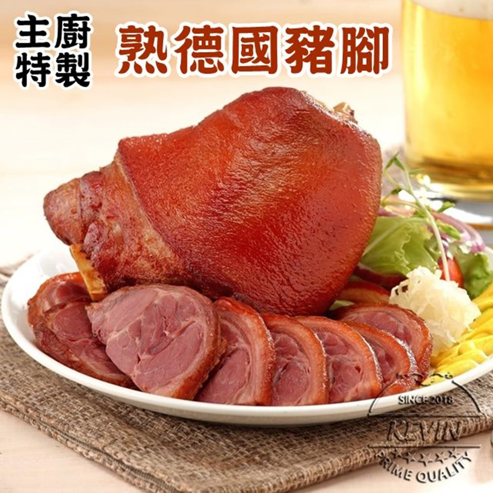 【凱文肉舖】主廚特製熟德國豬腳2包(600g/包)