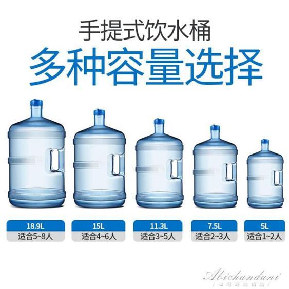 飲水機純凈水桶礦泉小型桶裝PC家用手提式飲用茶臺7.5升儲水帶蓋  夏洛特居家名品