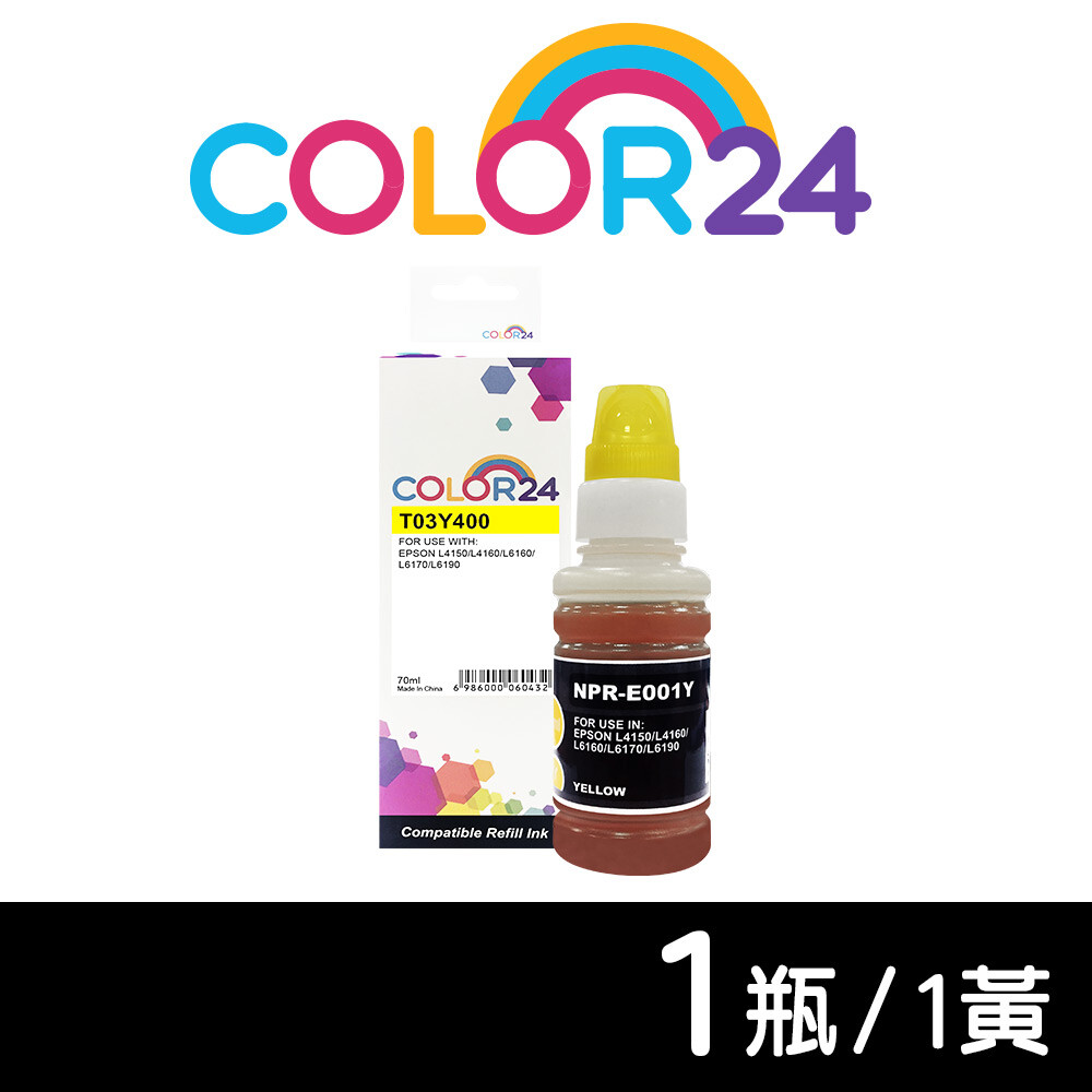 color24for epson t03y400 (70ml) 黃色相容連供墨水