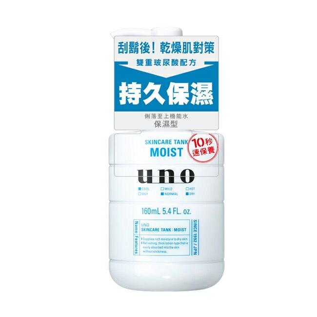 UNO俐落至上機能水(保濕)160ml