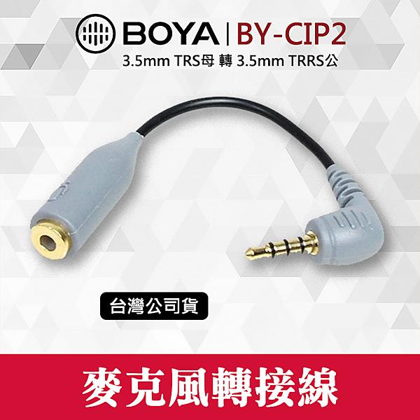 【麥克風 轉接線】BY-CIP2 博雅 BOYA 相機 轉手機 轉換線 音源線 TRS 轉 TRRS 手機直播 屮V6