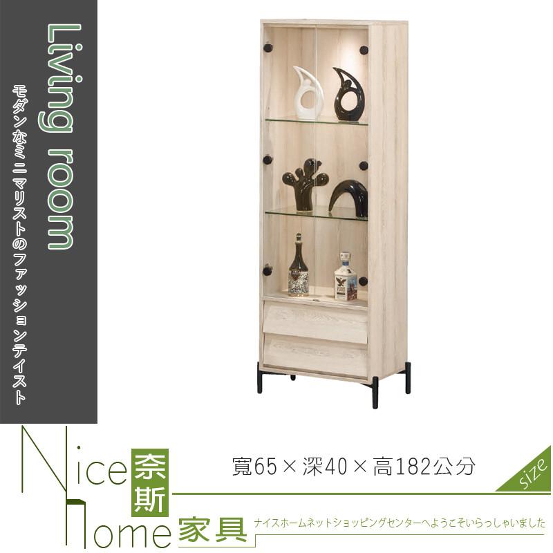 奈斯家具nice124-7-hp 達爾維2.2尺展示櫃