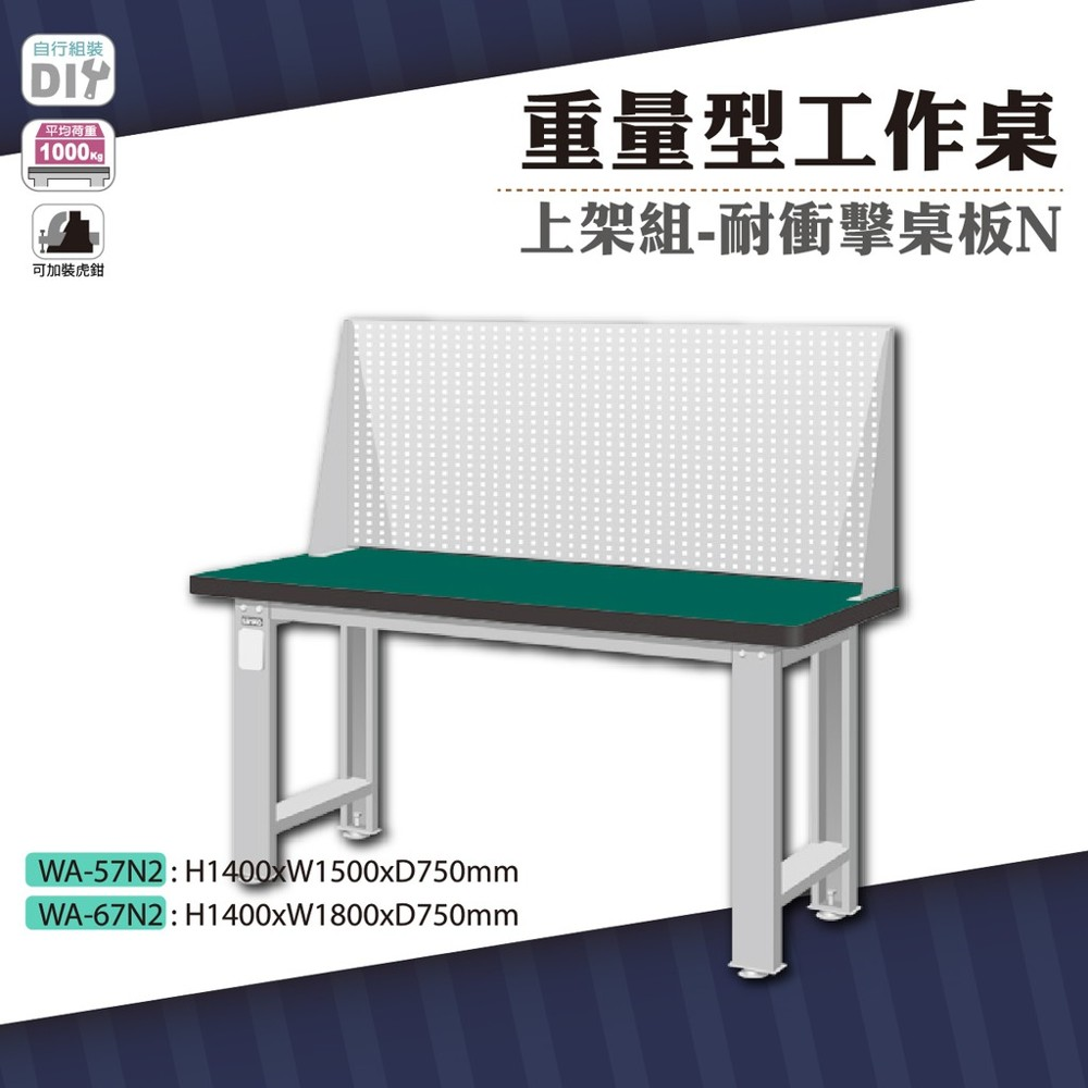天鋼 wa-57n2重量型工作桌上架組(一般型) 耐衝擊桌板 w1500 車行 保養廠 工廠 車