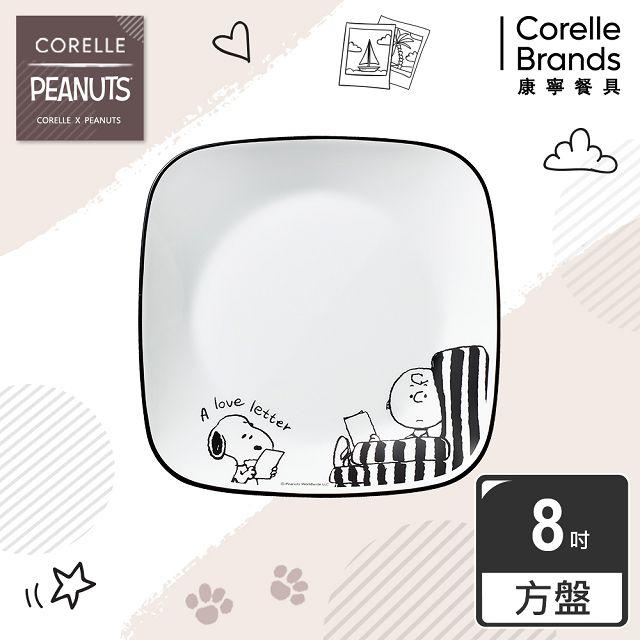 【美國康寧 CORELLE】SNOOPY 復刻黑白方形8吋午餐盤(2211)