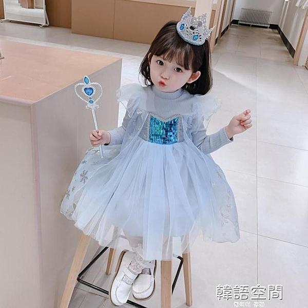 女童愛莎洋裝春秋小童兒童夏公主裙女寶寶洋氣春裝裙子連身裙
