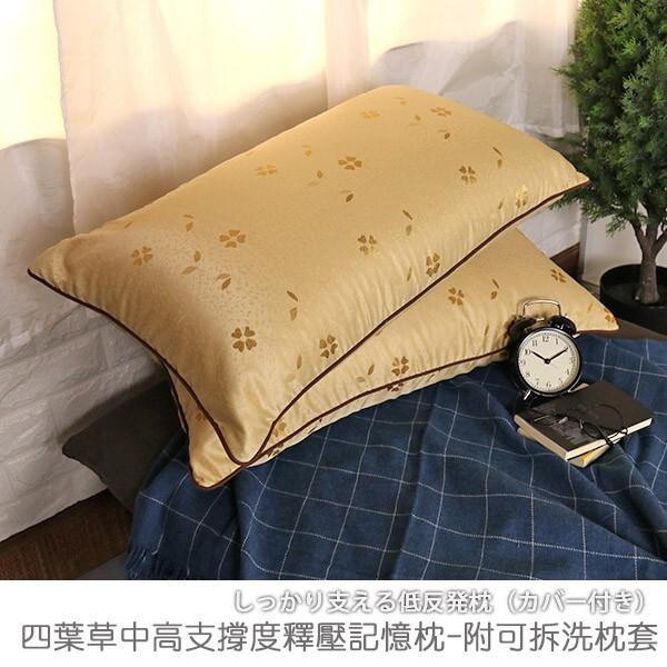 四葉草中高支撐度釋壓記憶枕-附可拆洗枕套  記憶枕 枕頭 高週波壓合