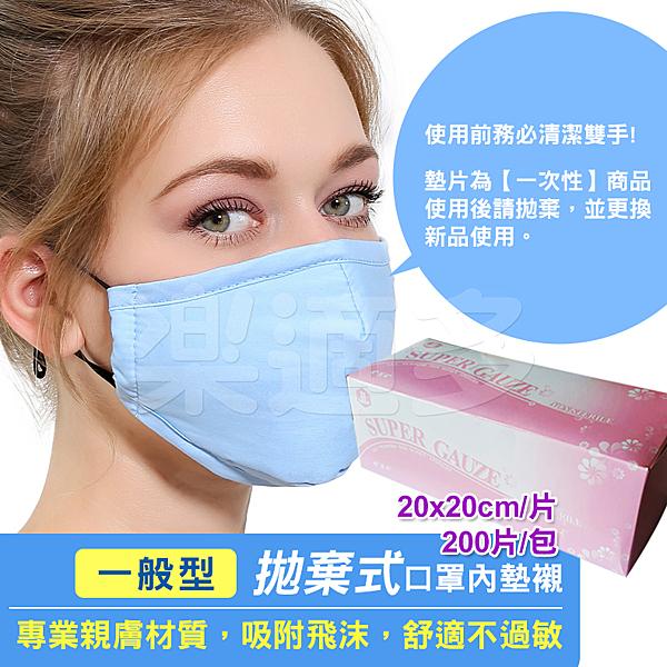 【盒裝】台灣 MIT製造 拋棄式口罩內襯墊一般型200片/盒 20x20cm/片