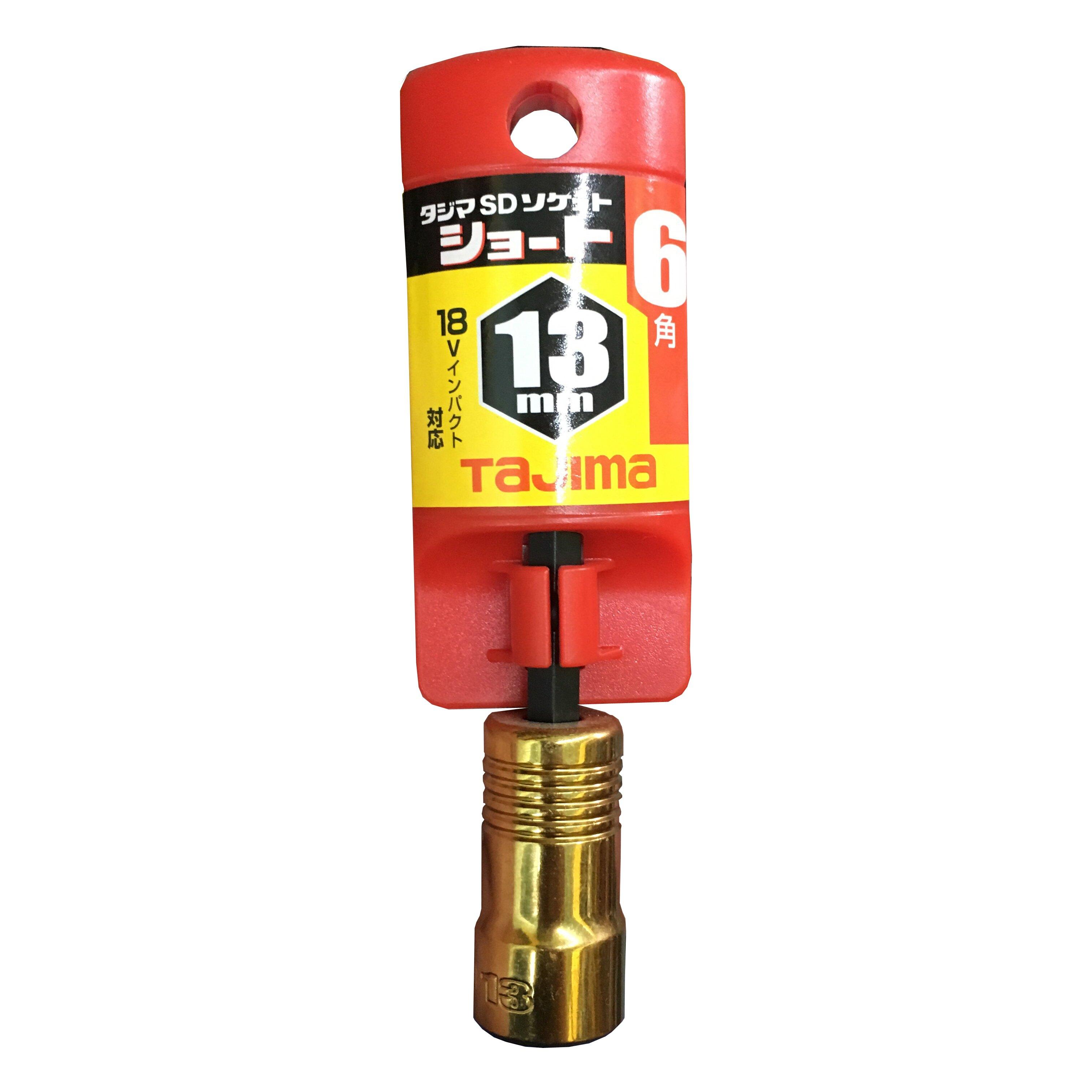 【日本Tajima】SD短套筒(六角套筒起子頭)-7mm/8mm/12mm/13mm/14mm/17mm/19mm