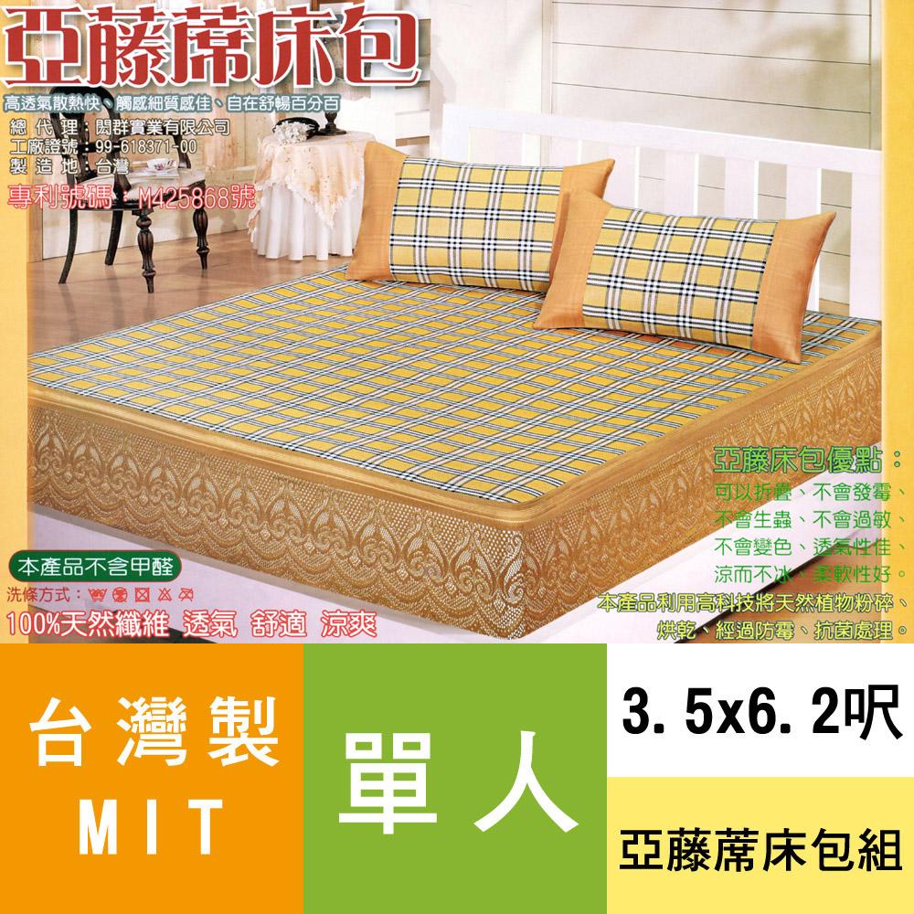 【簡約生活】台灣製-亞藤涼蓆/亞藤蓆-二件式(3.5x6.2呎)單人床包組