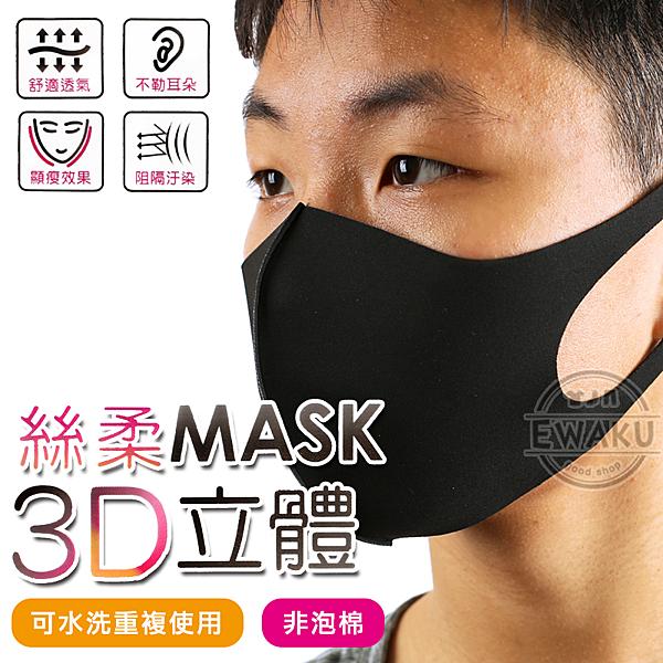 絲柔3D立體口罩 布口罩 成人款 男女適用
