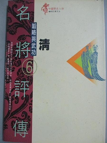 【書寶二手書T7/歷史_ERP】名將評傳6-清_游瑞華執行編輯