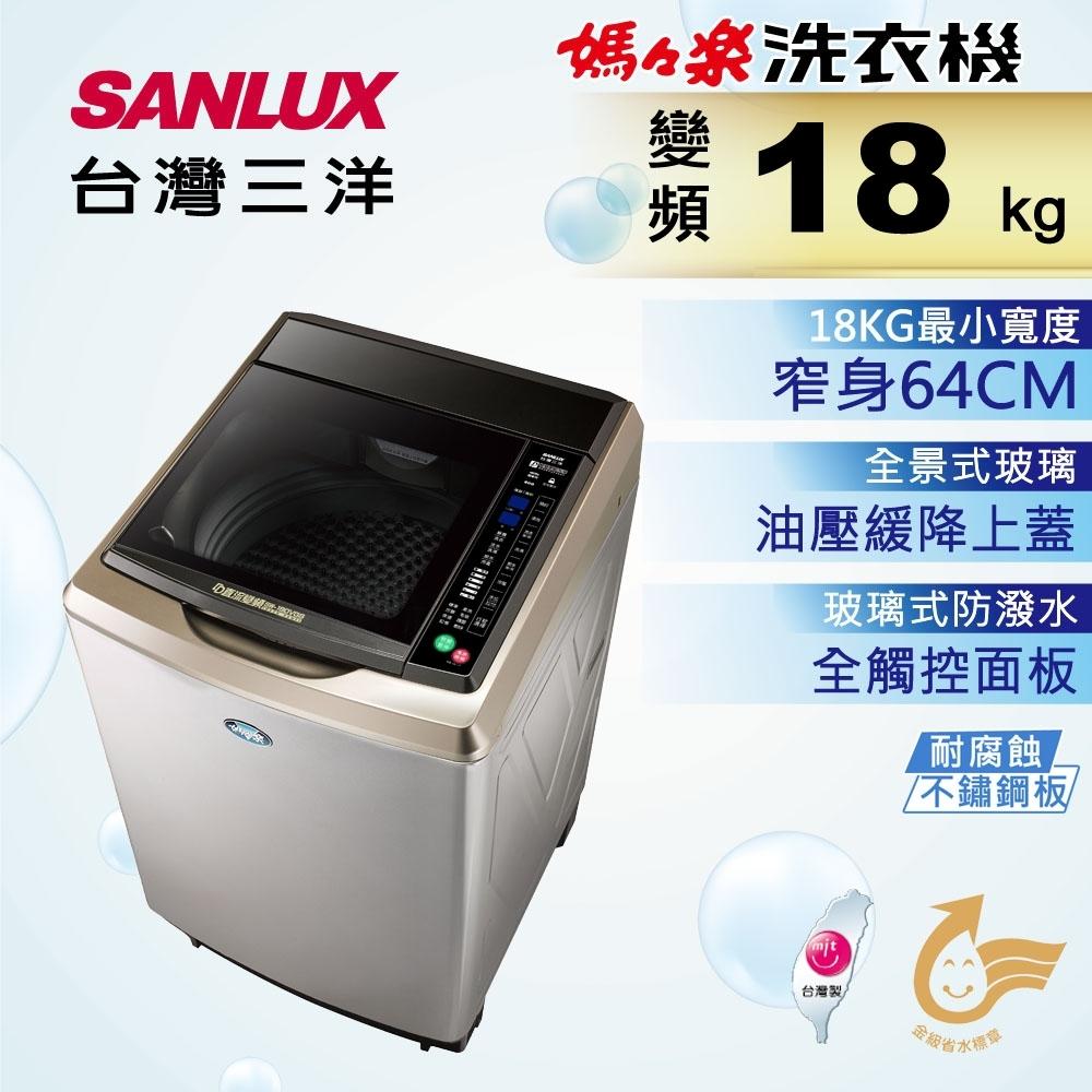 SANLUX台灣三洋 18KG 變頻直立式洗衣機 SW-19DVGS