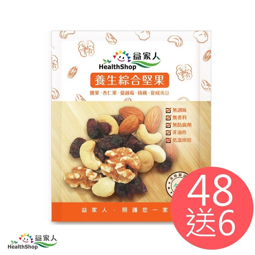 【團購優惠】益家人 養生綜合堅果 隨身包(48送6)