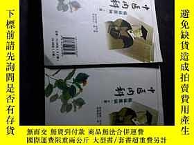 二手書博民逛書店罕見中醫內科臨證醫訣上下28358 張仁安 編著 陝西科學技術出