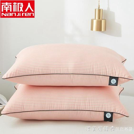 南極人枕頭枕芯一對裝整頭簡約夏天宿舍家用護頸椎枕單人學生雙人  夏洛特居家名品