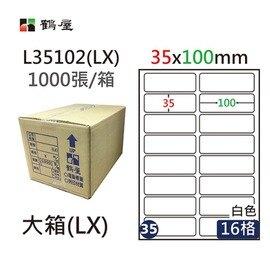 鶴屋(35) L35102 (LX) A4 電腦 標籤 35*100mm 三用標籤 1000張 / 箱