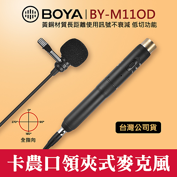 【卡農 麥克風】BY-M11OD 專業 全向型 領夾式 BOYA 博雅 3-Pin XLR 接頭 口 立福公司貨 屮V4